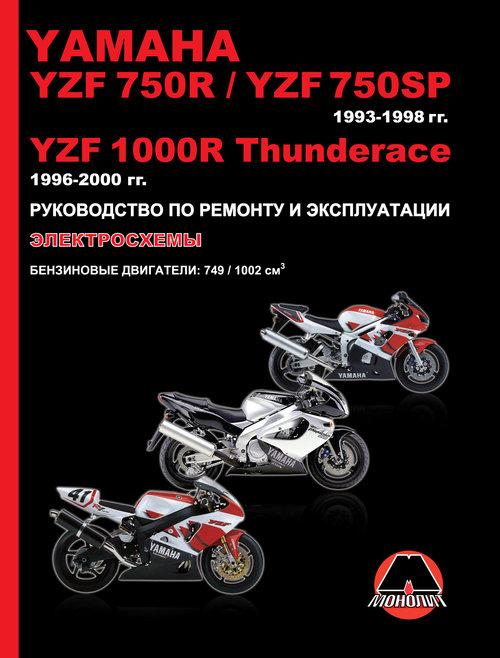 Мотоциклы YAMAHA YZF 750 R / YZF 750 SP 1993-1998, YAMAHA YZF 1000 R THUNDERACE 1996-2000 Бензин Пособие по ремонту и эксплуатации цветное