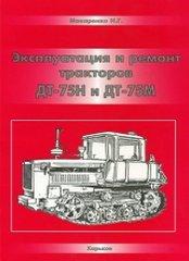 Тракторы ДТ-75H, ДТ-75М Руководство по ремонту и обслуживанию