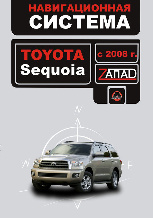 TOYOTA SEQUOIA с 2008 Книга по системе навигации