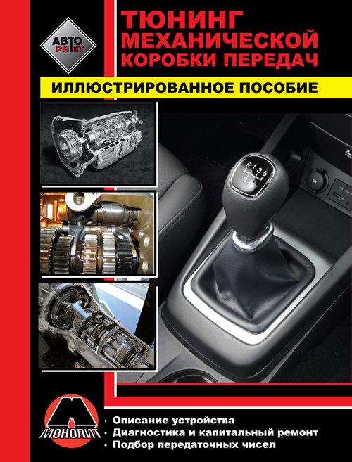ТЮНИНГ МЕХАНИЧЕСКОЙ КОРОБКИ ПЕРЕДАЧ