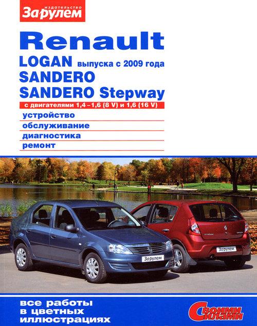 RENAULT SANDERO / SANDERO STEPWAY / LOGAN с 2009 бензин Пособие по ремонту и эксплуатации цветное