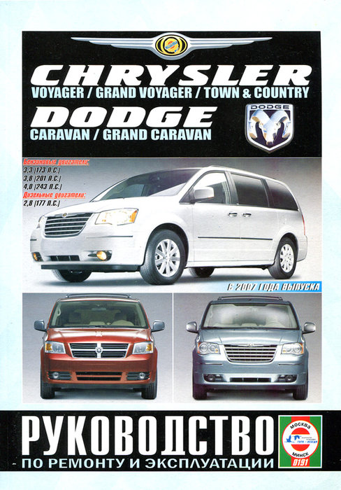 CHRYSLER TOWN / COUNTRY / GRAND VOYAGER / VOYAGER, DODGE CARAVAN / GRAND CARAVAN с 2007 бензин / дизель Пособие по ремонту и эксплуатации
