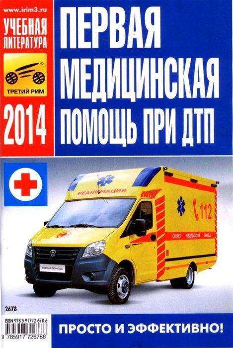 Первая медицинская помодь при ДТП 2014