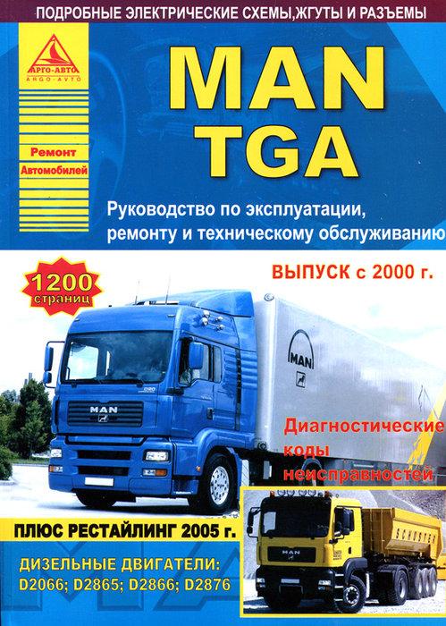 Инструкция MAN TGA (МАН ТГА) с 2000 и с 2005 Пособие по ремонту и эксплуатации