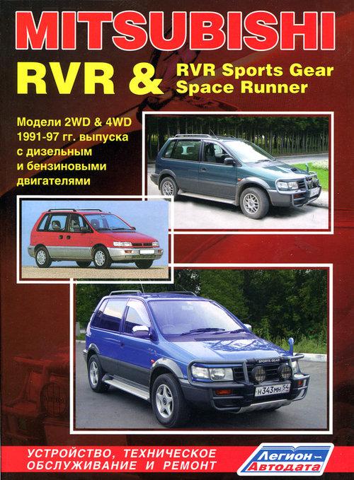 MITSUBISHI SPACE RUNNER / RVR / RVR SPORTS GEAR 1991-1997 бензин / дизель Пособие по ремонту и эксплуатации
