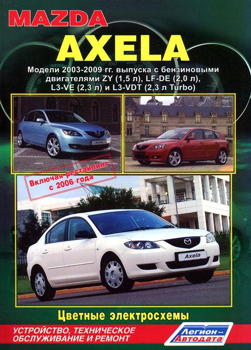 MAZDA AXELA 2003-2009 (включая рестайлинг 2006) бензин Пособие по ремонту и эксплуатации
