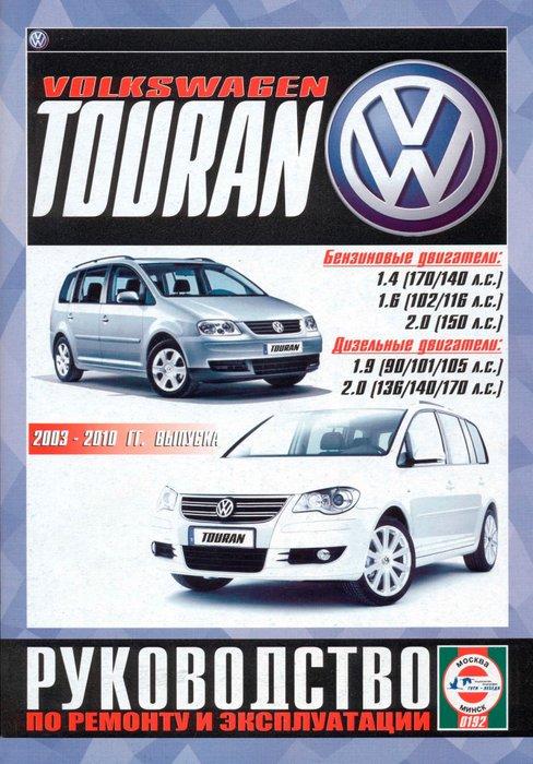 Volkswagen touran инструкция по эксплуатации скачать