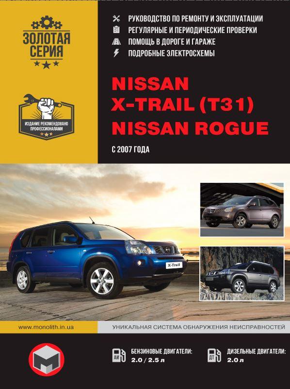 Руководство NISSAN ROGUE / X-TRAIL T31 (Ниссан Рог) с 2007 бензин / дизель Книга ро ремонту и эксплуатации