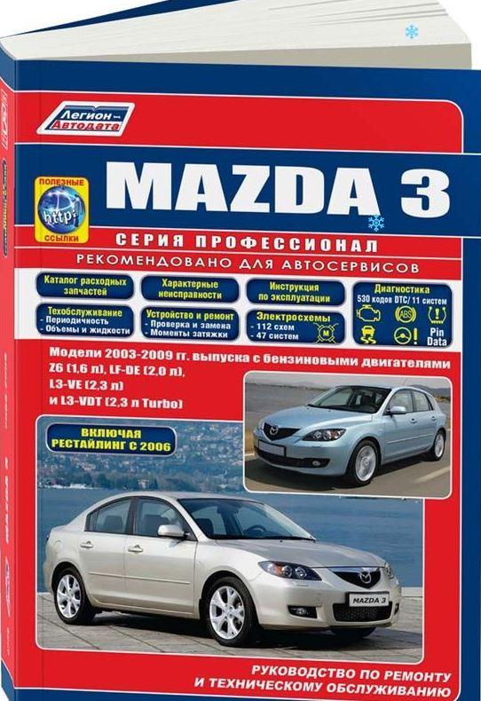 Книга MAZDA 3 (МАЗДА-3) 2003-2009 (включая рестайлинг 2006) бензин Пособие по ремонту и эксплуатации