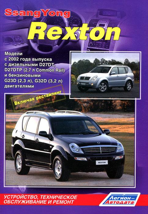 SSANG YONG Rexton I/Rexton II 2002-2012 бензин / дизель Пособие по ремонту и эксплуатации