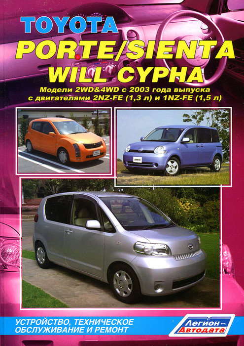 TOYOTA WILL SYPHA / PORTE / SIENTA с 2003 бензин Пособие по ремонту и эксплуатации