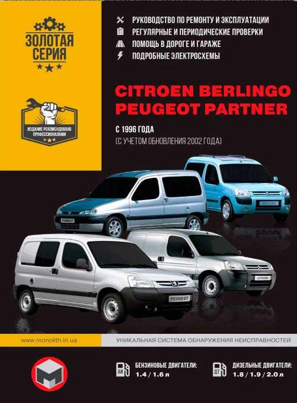 Инструкция CITROEN BERLINGO / PEUGEOT PARTNER (Ситрен Берлинго) с 1996 и с 2002 бензин / дизель Книга по ремонту и эксплуатации