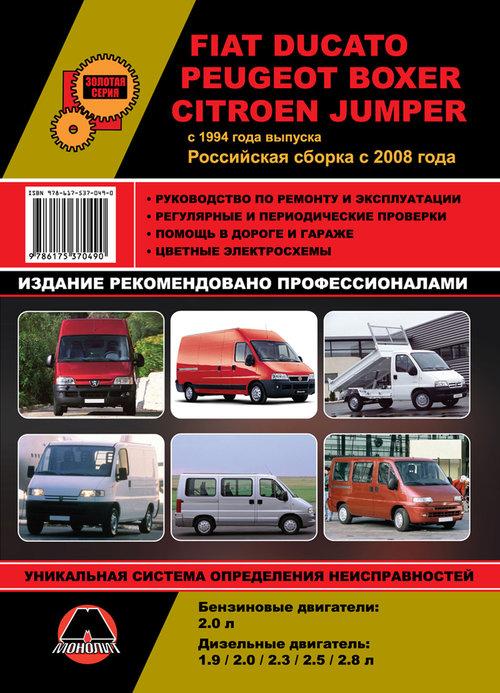 Инструкция PEUGEOT BOXER / FIAT DUCATO / CITROEN JUMPER (Пежо Боксер) с 1994 (с 2008 - в России) бензин / дизель Книга по ремонту и эксплуатации