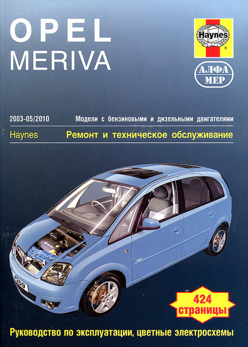 OPEL MERIVA 2003-2010 бензин / дизель Пособие по ремонту и эксплуатации