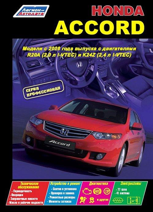 HONDA ACCORD (Хонда Аккорд) с 2008 бензин Книга по ремонту и техобслуживанию