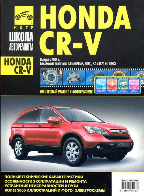 HONDA CR-V с 2006 бензин Руководство по ремонту и эксплуатации в фотографиях