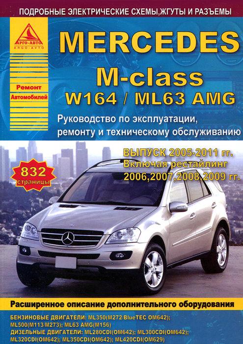 Инструкция MERCEDES BENZ M-Класс (W-164) (Мерседес 164) 2005-2011 бензин / дизель Пособие по ремонту и эксплуатации