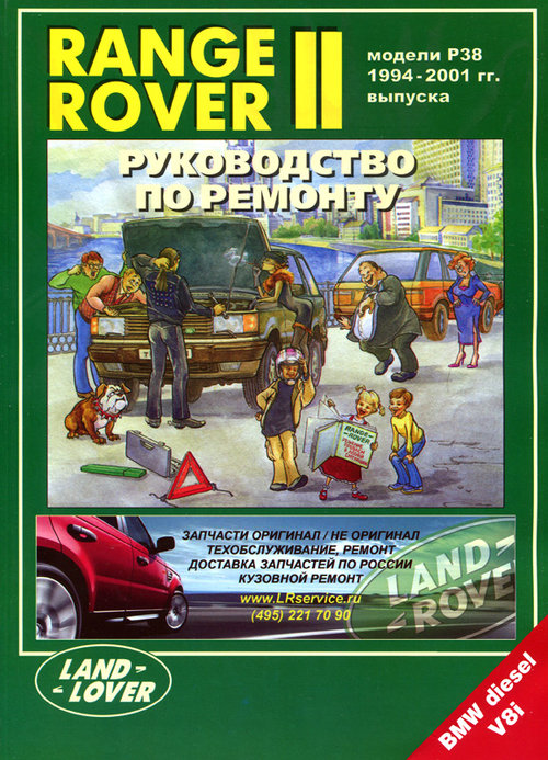 Книга RANGE ROVER II (Рендж Ровер-2) 1994-2001 бензин / дизель Пособие по ремонту и эксплуатации