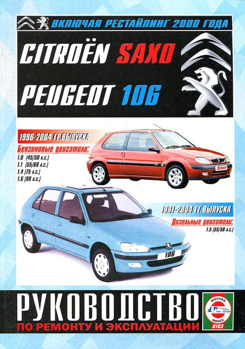 Книга PEUGEOT 106 1996-2004 / CITROEN SAXO (Пежо 106) 1991-2004 бензин / дизель Пособие по ремонту и эксплуатации