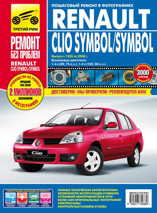 RENAULT SYMBOL / CLIO SYMBOL 1999-2008 бензин Руководство по ремонту в цветных фотографиях