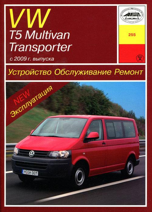 Книга VOLKSWAGEN TRANSPORTER / MULTIVAN T5 (Фольксваген Транспортер / Мультивен / Т5) 2009 бензин / дизель Пособие по ремонту и эксплуатации