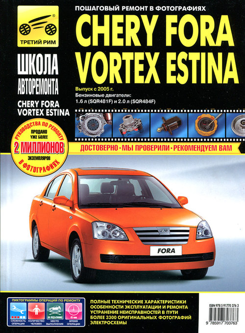 CHERY FORA / VORTEX ESTINA с 2005 бензин Руководство по ремонту в фотографиях