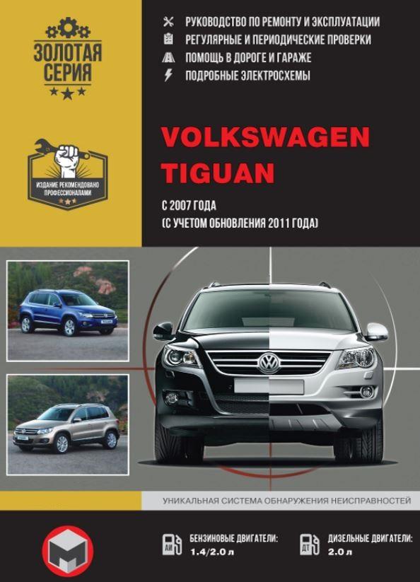 Инструкция VOLKSWAGEN TIGUAN (Фольксваген Тигуан) с 2007 и с 2011 бензин / дизель Книга по ремонту и эксплуатации
