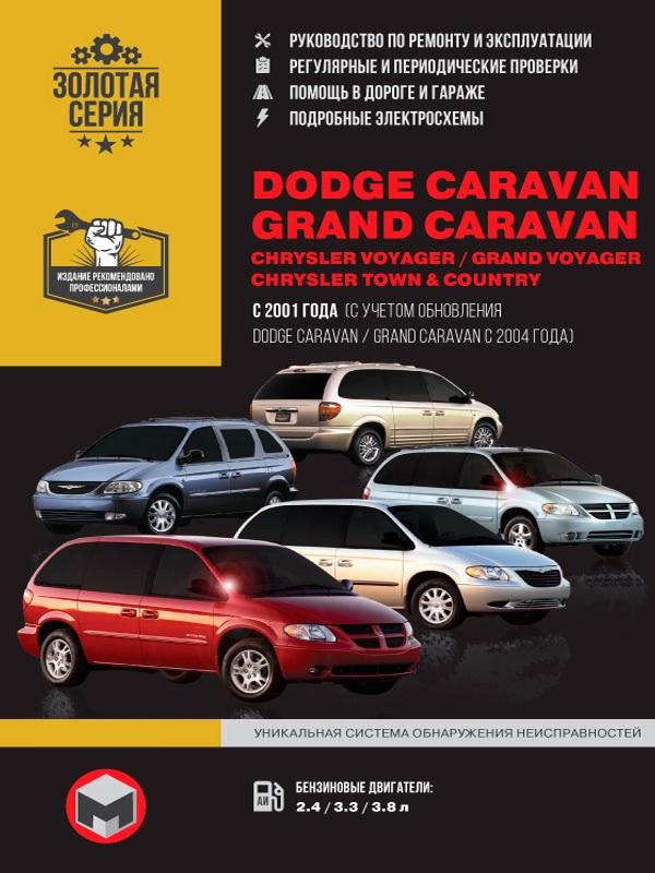 Инструкция DODGE CARAVAN / GRAND CARAVAN  (Додж Караван) 2001 и с 2004 бензин Пособие по ремонту и эксплуатации