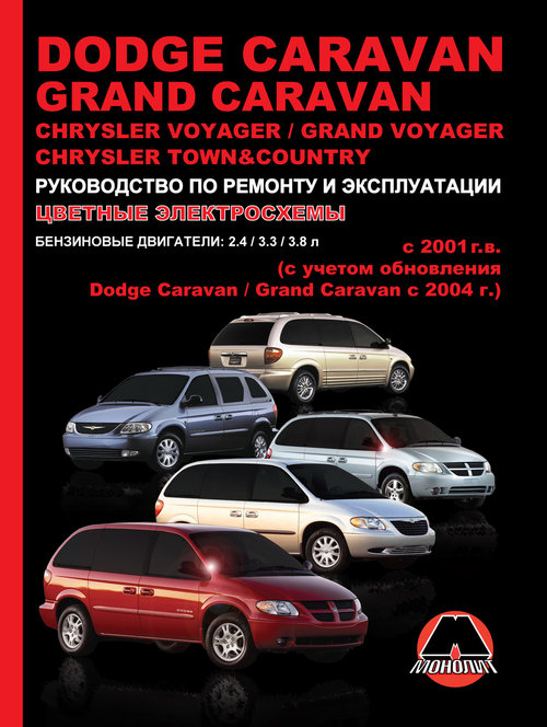 Книга CHRYSLER TOWN COUNTRY / VOYAGER / GRAND VOYAGER, DODGE CARAVAN / GRAND CARAVAN с 2001 бензин Пособие по ремонту и эксплуатации