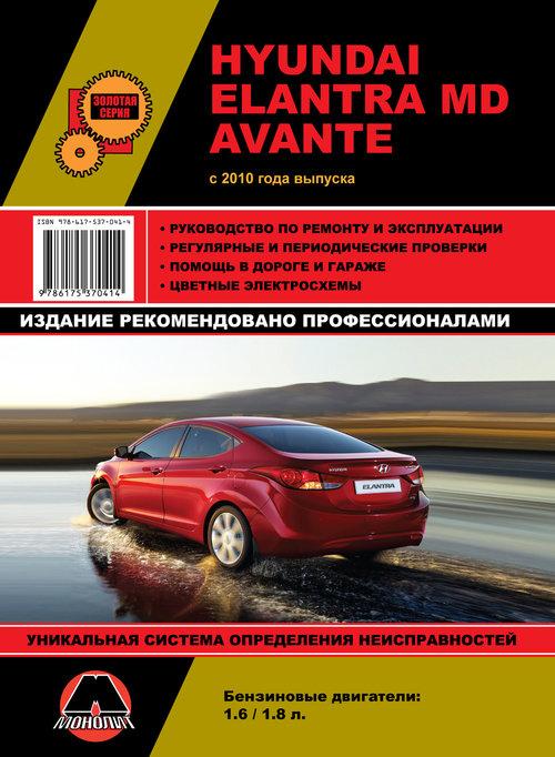 Книга HYUNDAI ELANTRA MD / AVANTE (Хендай Элантра) с 2010 бензин Пособие по ремонту и эксплуатации