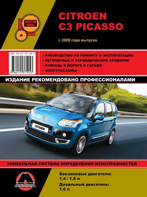CITROEN C3 PICASSO (Ситроен С3 Пикассо) Книга по ремонту и эксплуатации