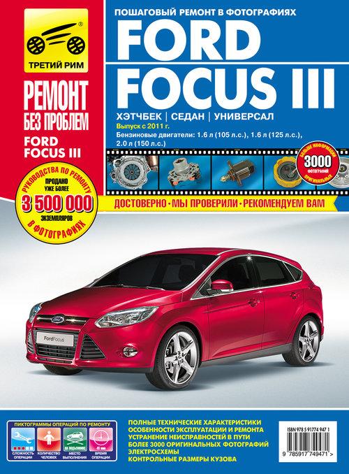 FORD FOCUS 3 (Форд Фокус 3) с 2011 бензин Книга по ремонту и эксплуатации в цветных фотографиях