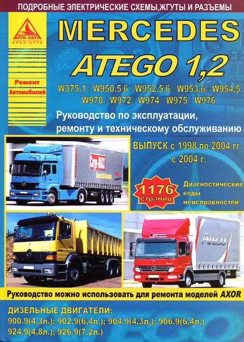 Инструкция MERCEDES ATEGO 1 1998-2004 / ATEGO 2 (Мерседес Атего) с 2004 Книга по ремонту и эксплуатации