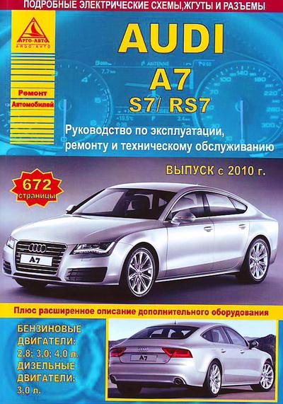 Руководство AUDI A7 (АУДИ А7)  с 2010 бензин / дизель. Книга по ремонту и эксплуатации