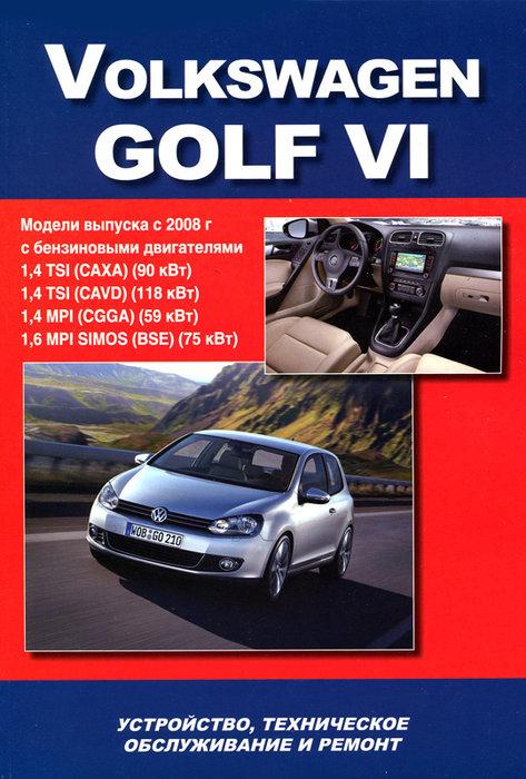 VOLKSWAGEN GOLF VI с 2008 бензин Книга по ремонту и эксплуатации