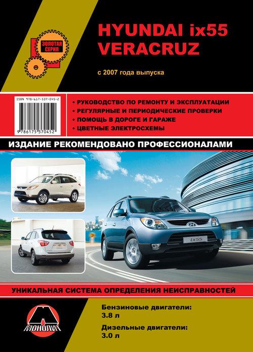 Книга HYUNDAI VERACRUZ (Хендай Веракруз) с 2007 бензин / дизель Пособие по ремонту и эксплуатации