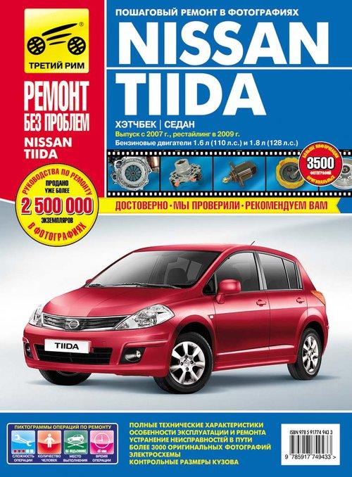 Книга NISSAN TIIDA (Ниссан Тиида) с 2007 и с 2009 бензин Руководство по ремонту в цветных фотографиях