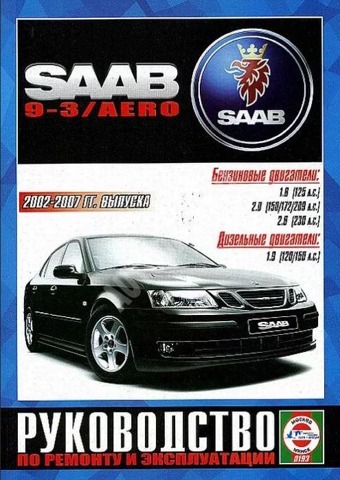 Книга SAAB 9-3 (СААБ 9-3) 2002-2007 бензин / дизель Пособие по ремонту и эксплуатации
