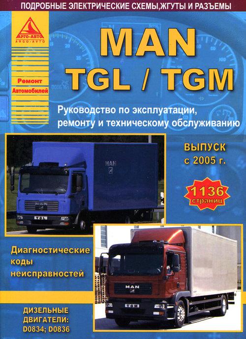 Книга MAN TGL / TGM (МАН ТГЛ / ТГМ с 2005 Пособие по ремонту и эксплуатации