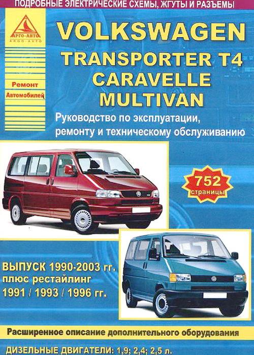 VOLKSWAGEN TRANSPORTER T4 / MULTIVAN / CARAVELLE (Фольксваген Т4) 1990-2003 дизель Книга по ремонту и эксплуатации