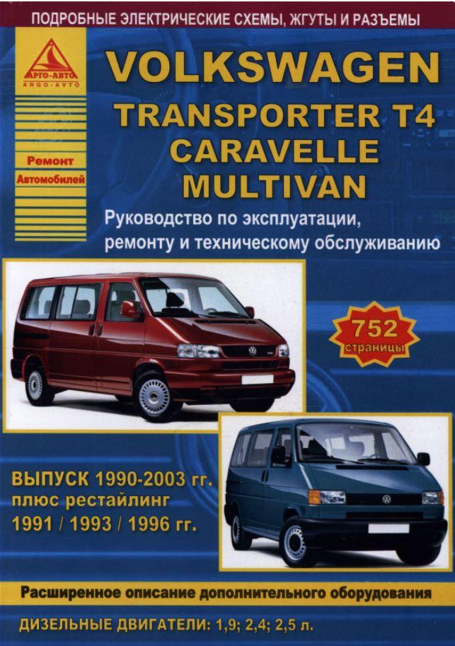 VOLKSWAGEN MULTIVAN / TRANSPORTER T4 / CARAVELLE 1990-2003 дизель Книга по ремонту и эксплуатации