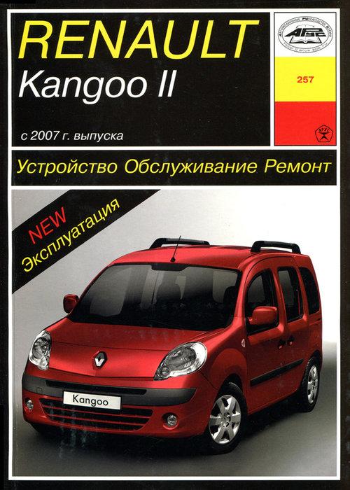 Инструкция RENAULT KANGOO II (РЕНО КАНГУ 2) с 2007 бензин Книга по ремонту и эксплуатации