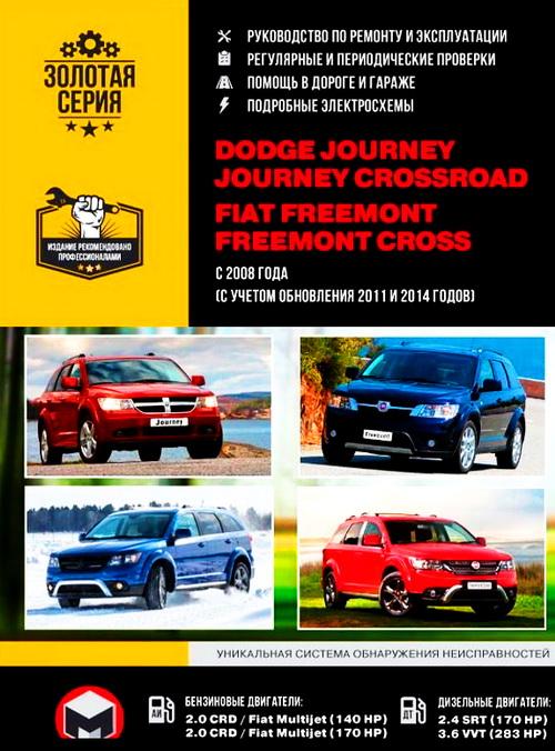 Книга DODGE JOURNEY (Додж Джорни) бензин / дизель Руководство по ремонту и эксплуатации