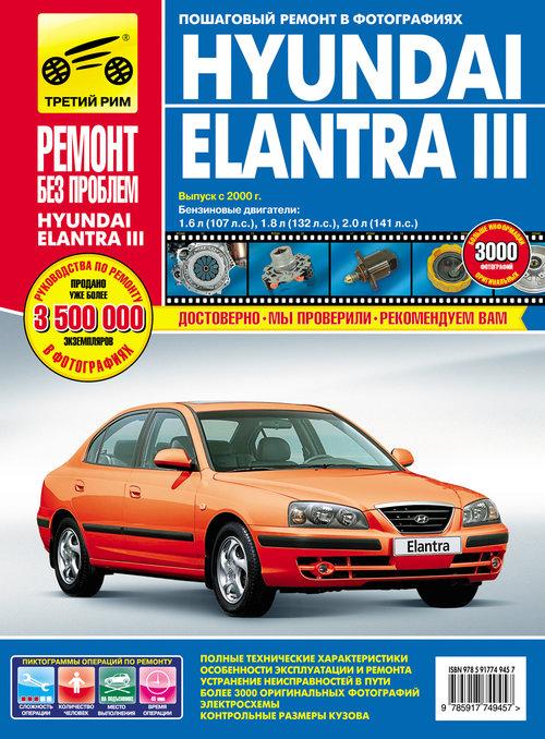 HYUNDAI ELANTRA III (Хендай Элантра 3) 2000-2006 бензин Книга по ремонту в цветных фотографиях