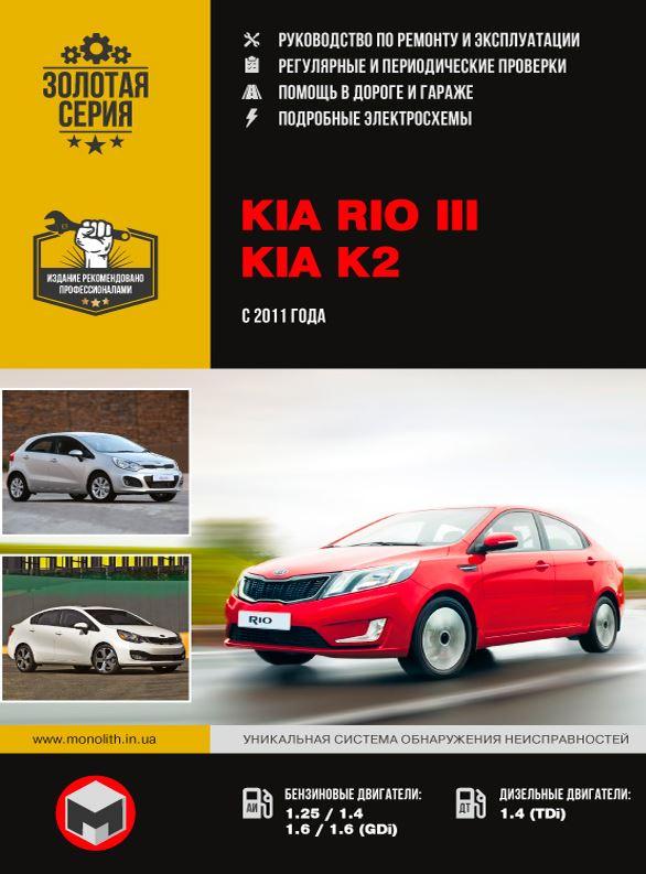 Книга KIA K2 / RIO III с 2011 бензин / дизель Пособие по ремонту и эксплуатации