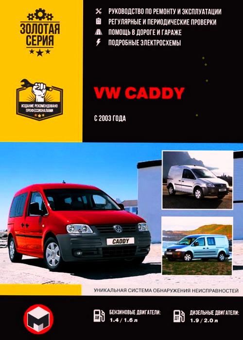 Инструкция VOLKSWAGEN CADDY (Фольксваген Кадди) с 2003 бензин / дизель Книга по ремонту и эксплуатации