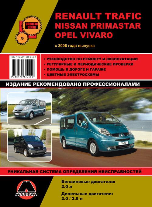 RENAULT TRAFIC / NISSAN PRIMASTAR / OPEL VIVARO с 2006 бензин / дизель Книга по ремонту и эксплуатации