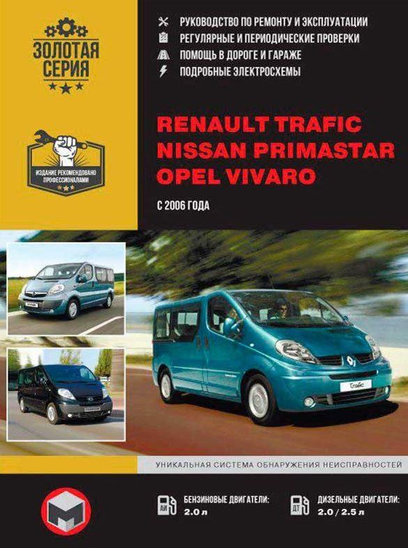 Книга NISSAN PRIMASTAR / RENAULT TRAFIC / OPEL VIVARO (Ниссан Примастар) с 2006 бензин / дизель Инструкция по ремонту и эксплуатации