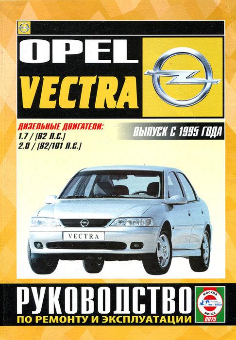 Книга OPEL VECTRA (ОПЕЛЬ ВЕКТРА) с 1995 дизель Пособие по ремонту и эксплуатации