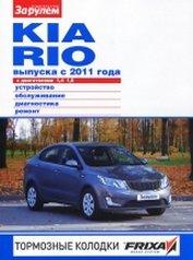 KIA RIO III с 2011 бензин / дизель Пособие по ремонту и эксплуатации цветное